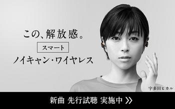 171002_utada_585_365[1].jpg