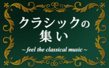 クラシックの集い.jpg