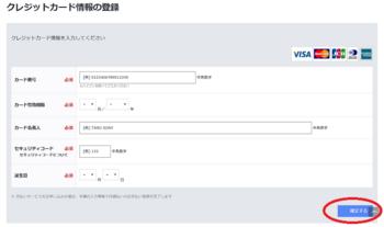 クレジットカード登録画面.png