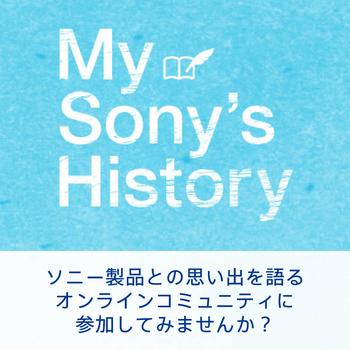 LINEバナー_MySony'sHistory.jpg