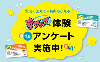 OTOfes_アンケートカード_banner_585x365.jpg